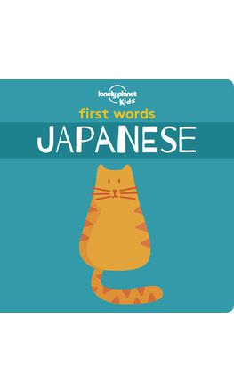 First Words: Japanese (Board Book)