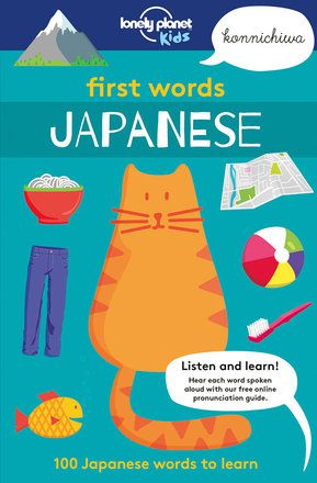 First Words: Japanese (North and South America edition)